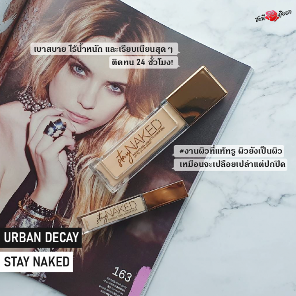PIC1-UD Stay Naked