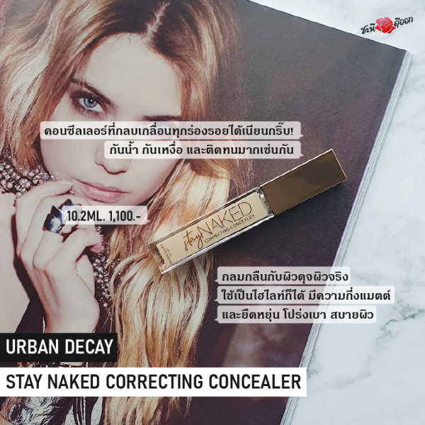 PIC3-UD Stay Naked