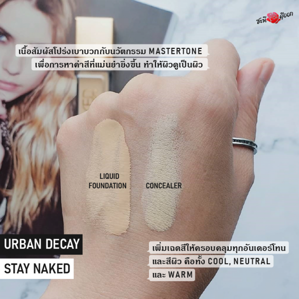PIC4-UD Stay Naked