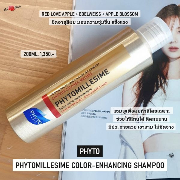 Phytomillesime color enhancing shampoo