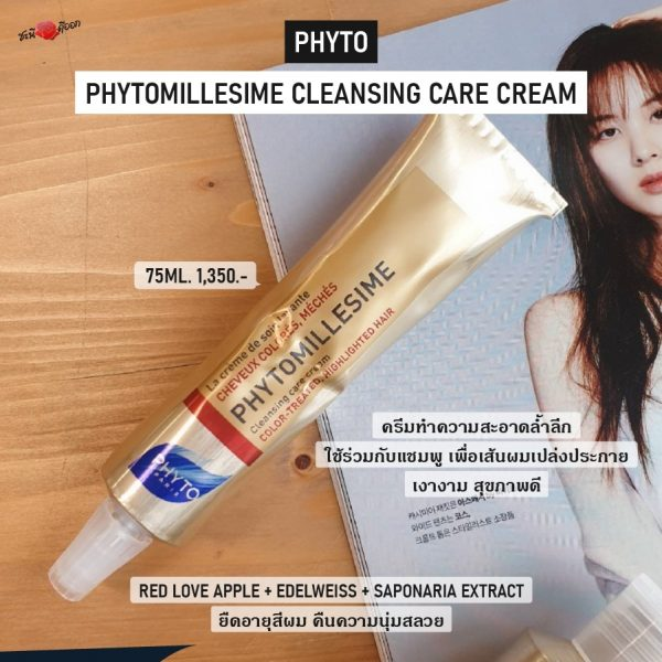 Phytomillesime cleansing care cream