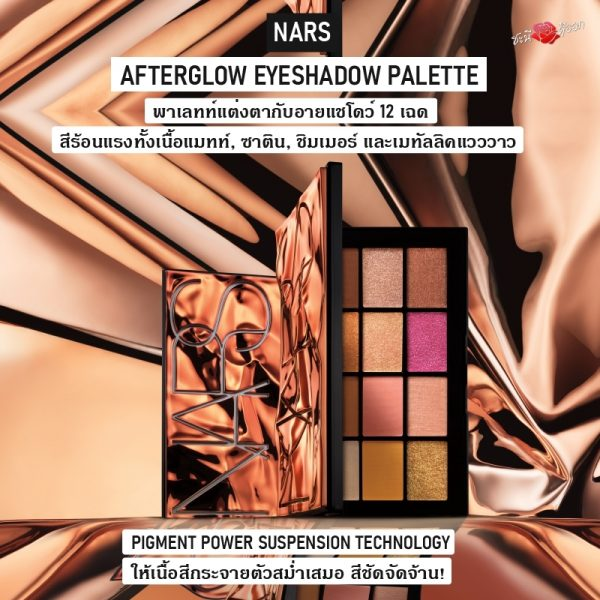 Nars The Afterglow Eyeshadow Palette