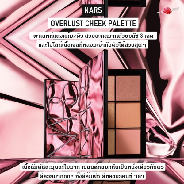 Nars The Afterglow Overlust Cheek Palette