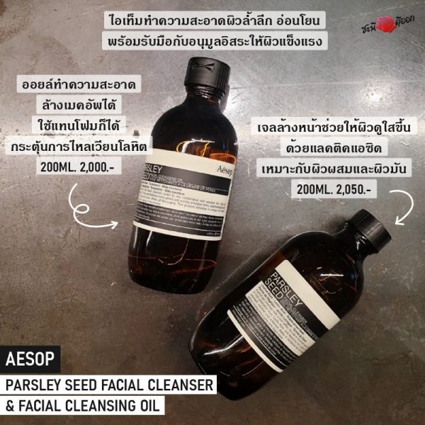 AESOP PARSLEY SEED FACIAL CLEANSER & FACIAL CLEANSING OIL