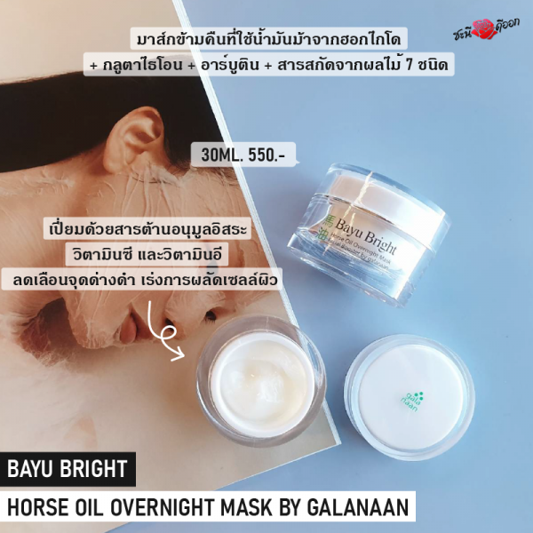 BAYU BRIGHT HORSE OIL OVERNIGHT MASK BY GALANAAN 30ML