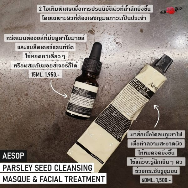 AESOP PARSLEY SEED CLEANSING MASQUE & FACIAL TREATMENT