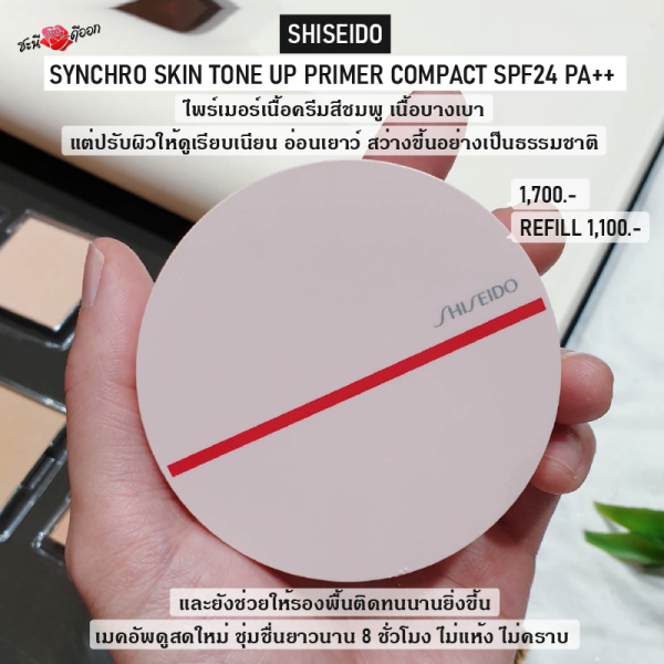 Shiseido Synchro Skin Tune Up Primer Compact SPF24 PA++ New