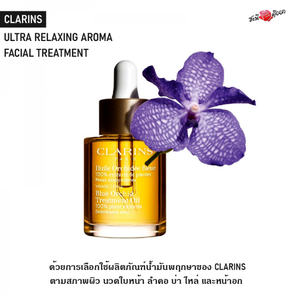 CLARIN blue orchid face treatment oil product