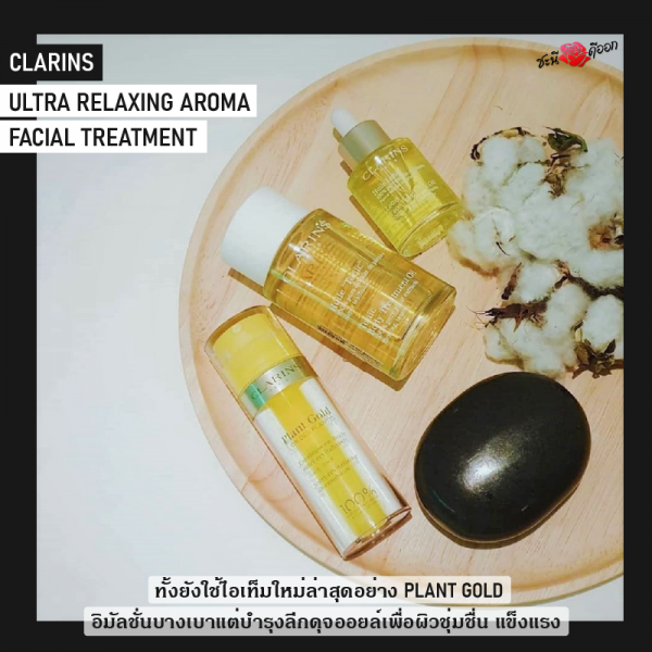CLARINS ULTRA RELAXING AROMA FACIAL TREATMENT product