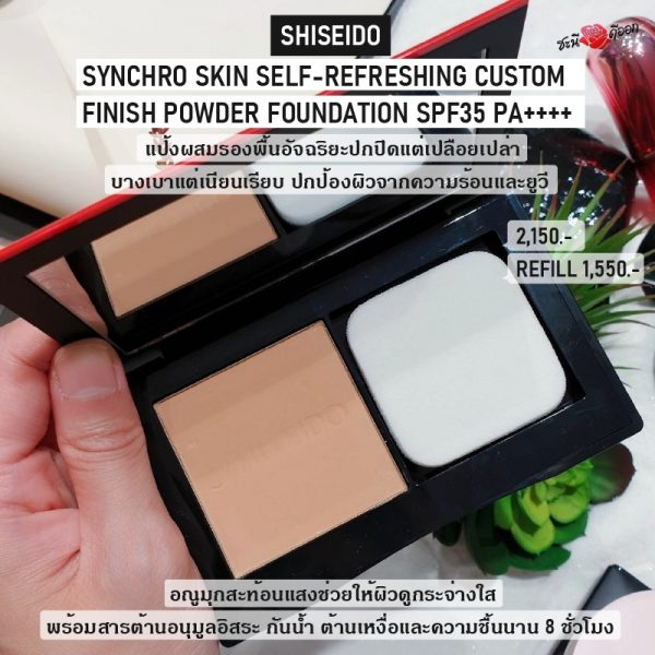 Shiseido Synchro Self-Refreshing Custom Finish Powder Foundation SPF35 PA++++ New