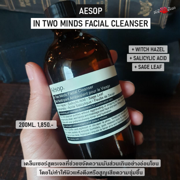 Aesop Summer in two minds facial cleanser