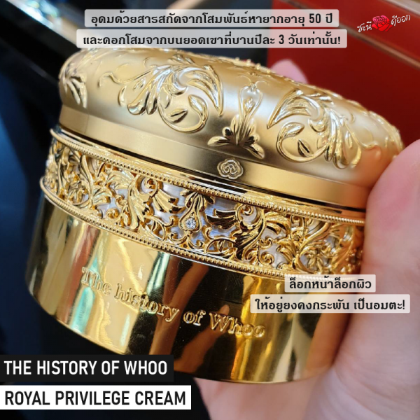 History of Whoo Royal Privilege Cream Gold