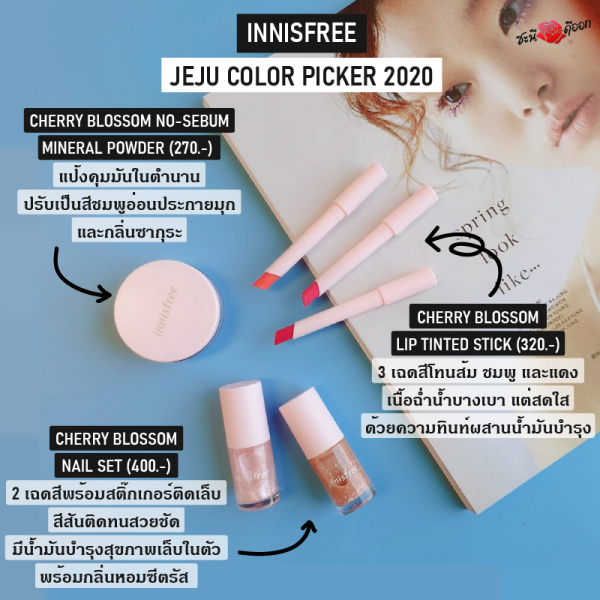 Innisfree Jeju Color Picker 2020 Mineral Powder , Lip Tinted Stick ,Nail Set