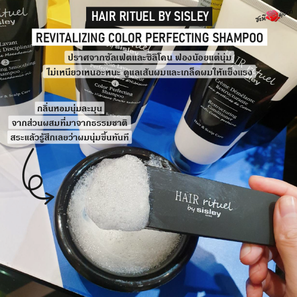 HAIR RITUEL BY SISLEY Revitalizing color perfecting shampoo white TEXTURE