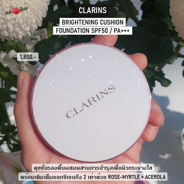 CLARINS BRIGHTENING CUSHION FOUNDATION SPF50 PA+++