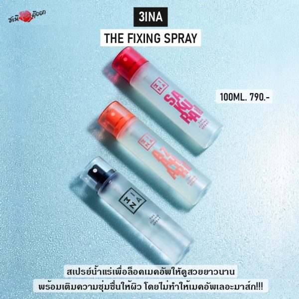 3ina the fixing spray 3 สูตร