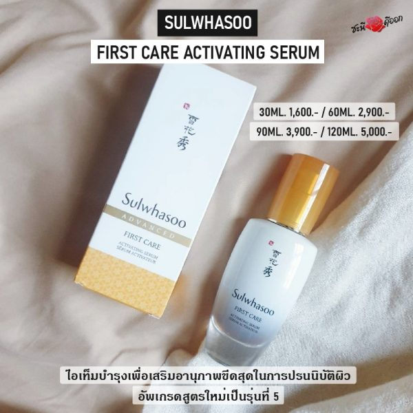 SULWHASOO FIRST CARE ACTIVATIN SERUM new gen5