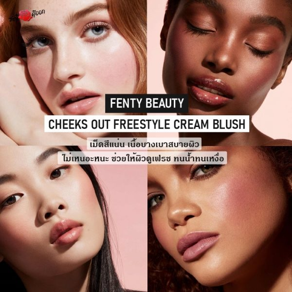 Fenty Beauty Cheeks out freestyle cream blush 4 skin tone on face