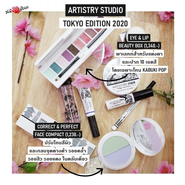 artistry studio tokyo edition2020 eye & lip beauty box,Correct & Perfect face compact