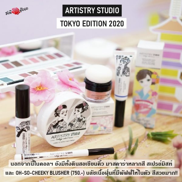 artistry studio tokyo edition2020 Eyebrow pencil,mascara,Mist and OH-SO-Cheeky Blusher