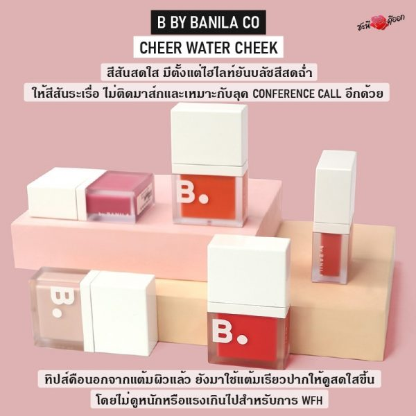 b by banila co cheer water cheek all product