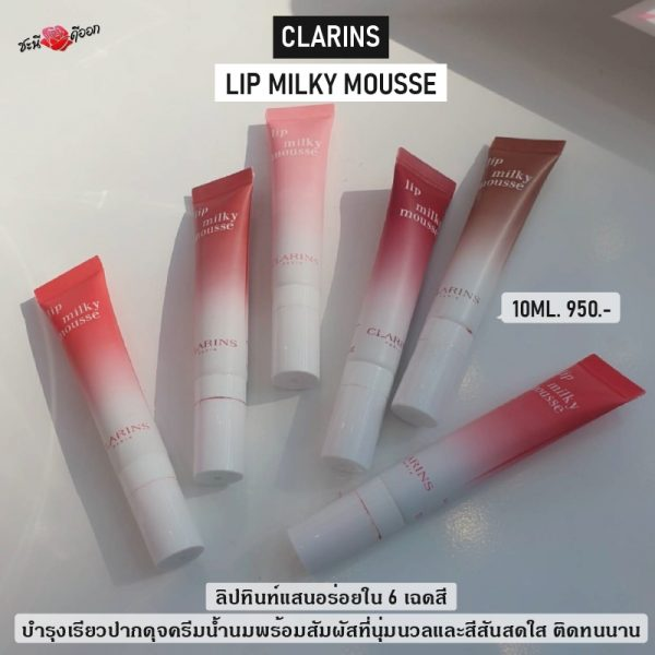 clarins lip milkymousse all product