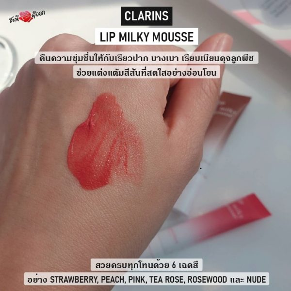 clarins lip milky mousse swatch texture