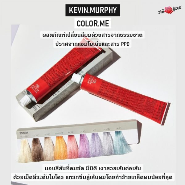 kevin.murphy color.me hair color product