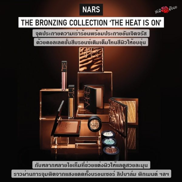 NARS THE BRONZING COLLECTION the Hest Is On all Product