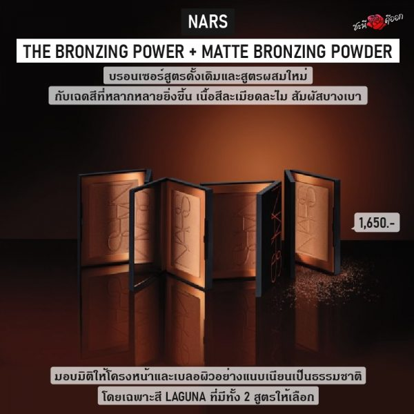 NARS the bronzing collection the Heat is on THE BRONZING POWDER + MATTE BRONZING POWDER
