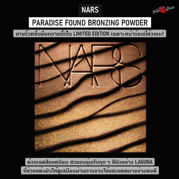 nars the bronzing collection the Heat is on Paradise found bronzing powder