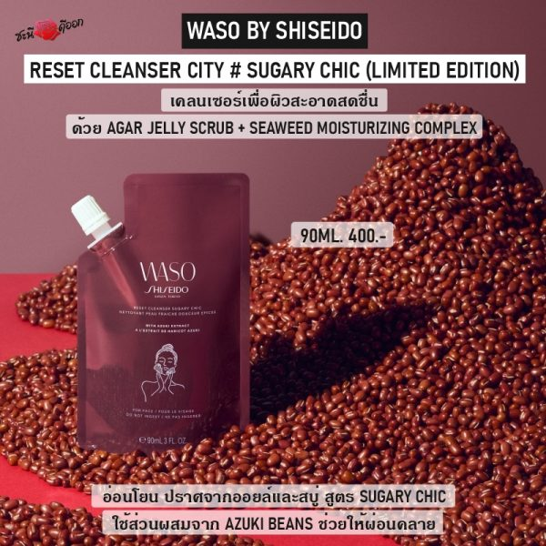 waso by shiseido ss2020 RESET CLEANSER CITY #SUGAR CHIC (Limited Edittion)