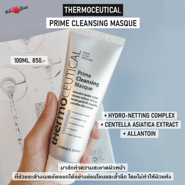 THERMOCEUTICAL-Prime Cleansing Masque