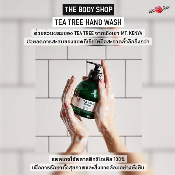The Body Shop Tea Tree Hand Wash product with hands