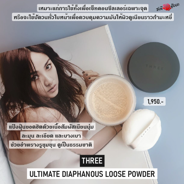 Three Ultimate Diaphanous Loose Powder product