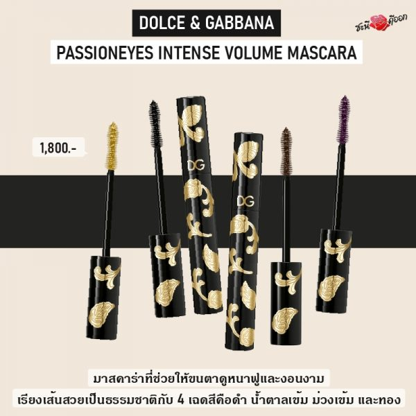Dolce & Gabbana Passioneyes intense volume mascara black and gold product