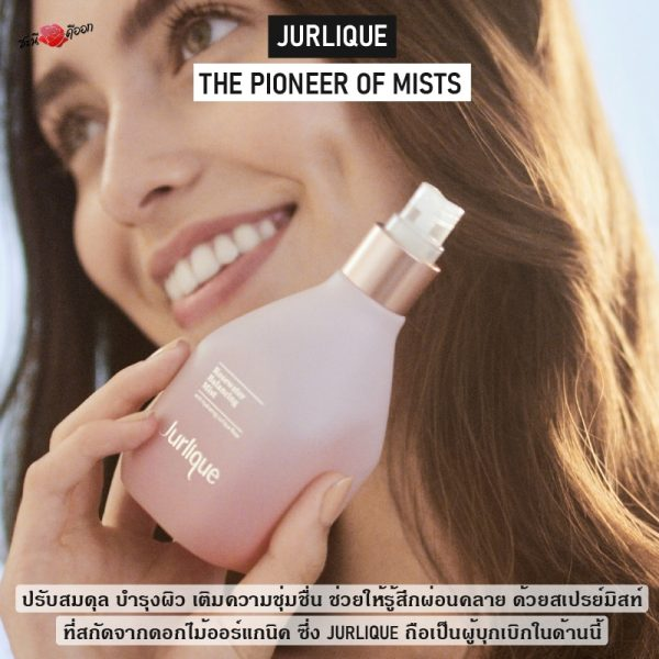 jurlique pioneer of mists คุณสมบัติ pink product