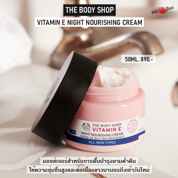 THE BODY SHOP VITAMIN E NIGHT NOURISHING CREAM Pink Product all skin tyoes