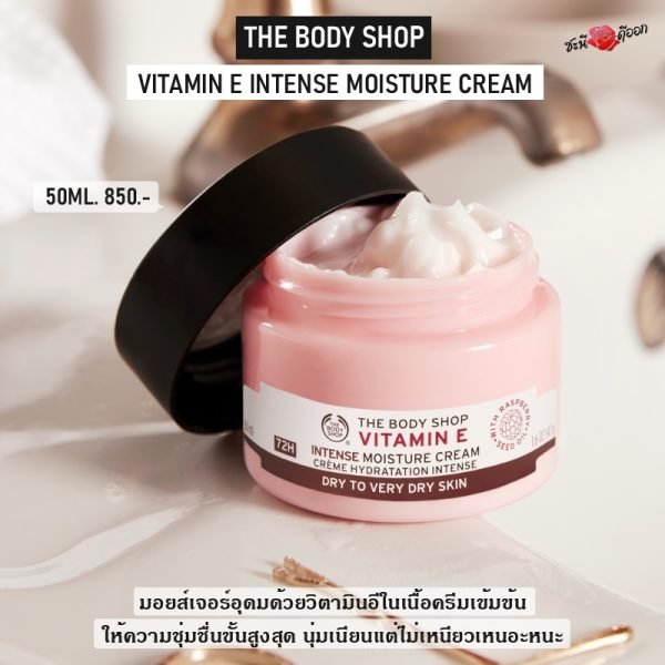 THE BODY SHOP VITAMIN E INTENSE MOISTURE CREAM Dry to very dry skin pink product