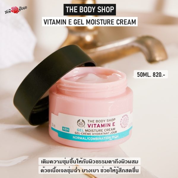 THE BODY SHOP VITAMIN E GEL MOISTURE CREAM Normal/Combination skin Pink product