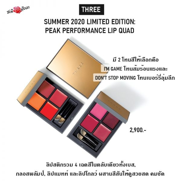 three summer 2020 Gold in the air of summer: Peak Performance Lip Quad