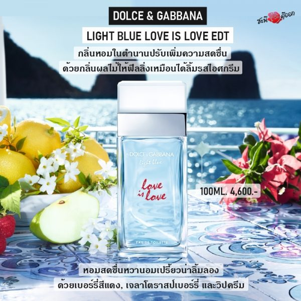DOLCE & GABBANA Light blue Love is love edt perfume