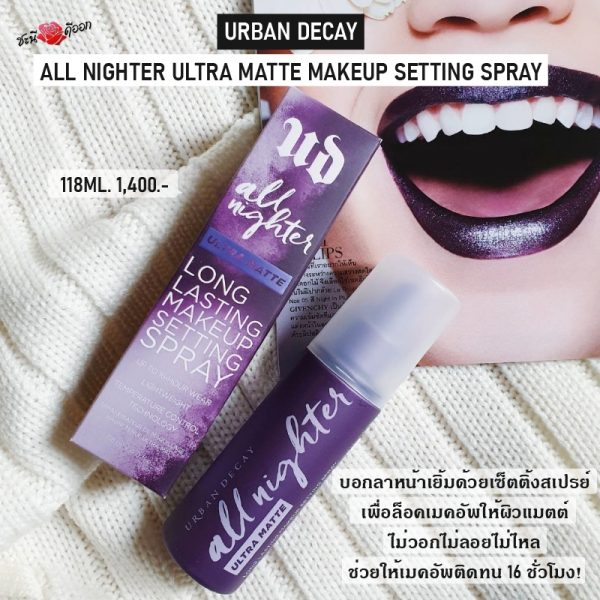 URBAN DECAY ALL NIGHTER ULTRA MATTE setting spray purple bottle