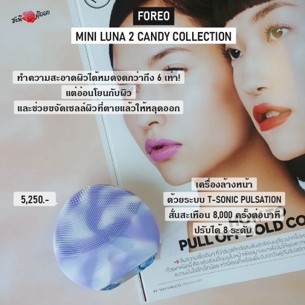 FOREO MINI LUNA 2 CANDY COLLECTION คุณสมบัติ เครื่องล้างหน้า
