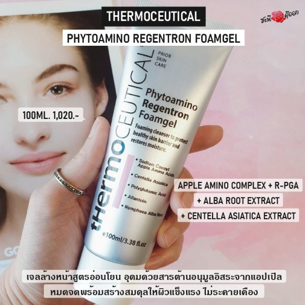 THERMOCEUTICAL PHYTOAMINO REGENTRON FOAMGEL