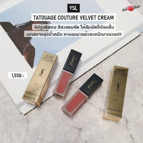 YSL TATOUAGE COUTURE VELVET CREAM product price