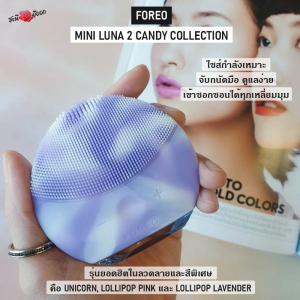 FOREO MINI LUNA 2 CANDY COLLECTION สี lollopop lavender