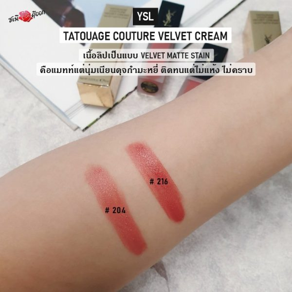 YSL TATOUAGE COUTURE VELVET CREAM swatch color #204,#216
