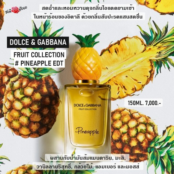 Dolce & Gabbana Fruit Collection กลิ่น Pineapple EDT