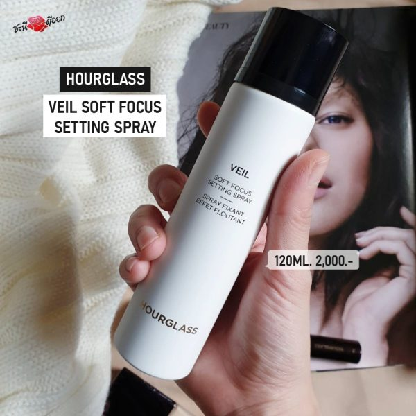 hourglass veil soft focus setting spray ราคา สินค้า